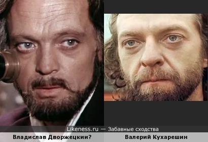 Владислав Дворжецкий и Валерий Кухарешин