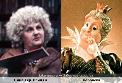 Королева из диафильма похожа на Нину Тер-Осипян