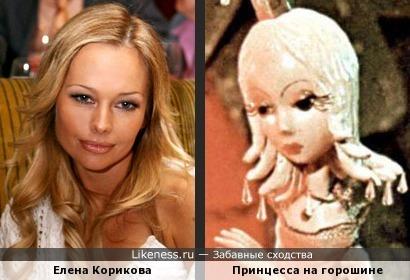 Елена Корикова и Принцесса на горошине
