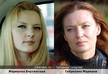 Марианна и Мариани