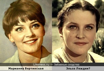 Марианна Вертинская и Эльза Леждей