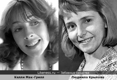 Келли Мак-Грилл и Людмила Крылова