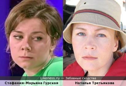 Стефания-Марьяна Гурская и Наталья Третьякова