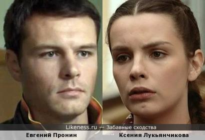 Евгений Пронин и Ксения Лукьянчикова