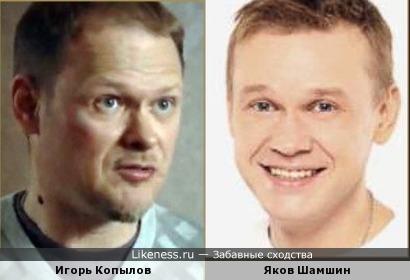 Игорь Копылов и Яков Шамшин