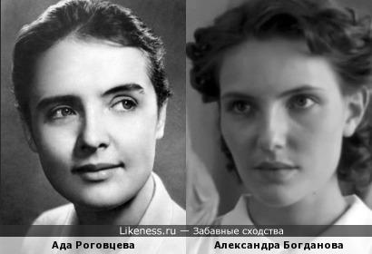 Ада Роговцева и Александра Богданова