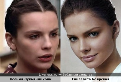 Ксения Лукьянчикова и Елизавета Боярская