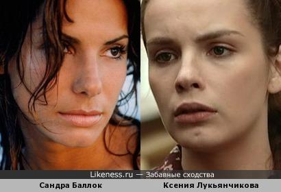 Сандра Баллок и Ксения Лукьянчикова
