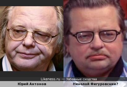 Юрий Антонов и Николай Фигуровский