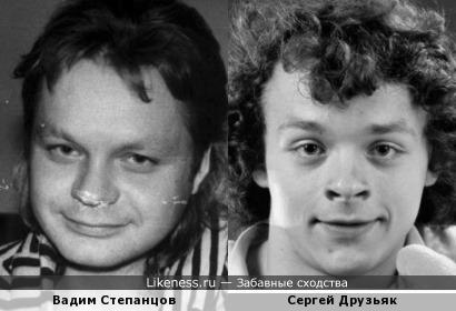 Вадим Степанцов и Сергей Друзьяк