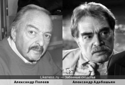 Александр Полеев и Александр Адабашьян