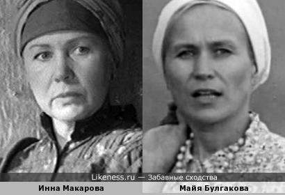 Инна Макарова и Майя Булгакова