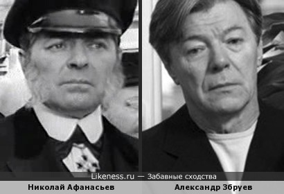 Николай Афанасьев и Александр Збруев