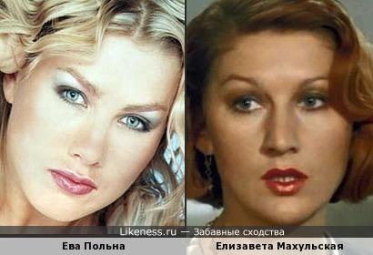 Актриса польская и Польна