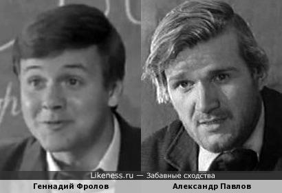 Геннадий Фролов и Александр Павлов