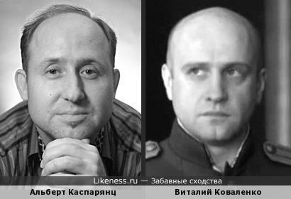 Альберт Каспарянц и Виталий Коваленко