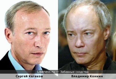 Сергей Кагаков и Владимир Конкин