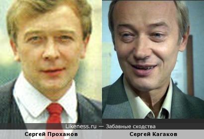 Сергей Проханов и Сергей Кагаков