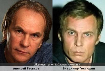Алексей Гуськов и Владимир Гостюхин