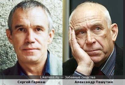Сергей Гармаш и Александр Пашутин