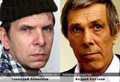 Геннадий Алимпиев и Андрей Болтнев