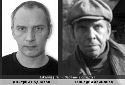 Дмитрий Поднозов и Геннадий Алимпиев