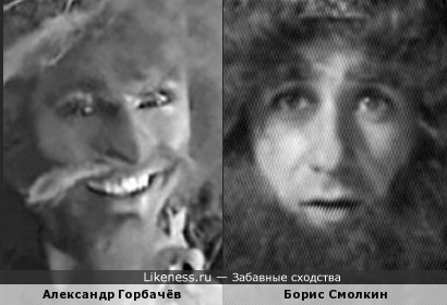 Александр Горбачёв и Борис Смолкин