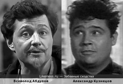 Всеволод Абдулов и Александр Кузнецов