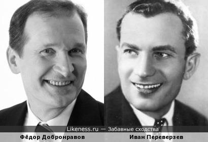 Фёдор Добронравов и Иван Переверзев