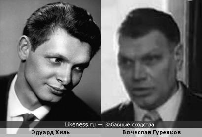 Эдуард Хиль и Вячеслав Гуренков