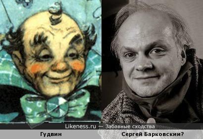 Гудвин и Сергей Барковский