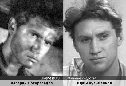 Валерий Погорельцев и Юрий Кузьменков