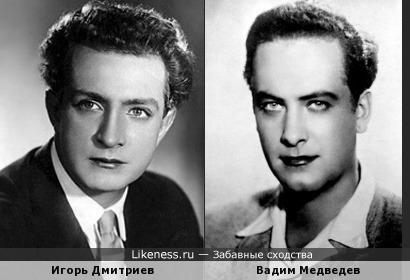Игорь Дмитриев и Вадим Медведев