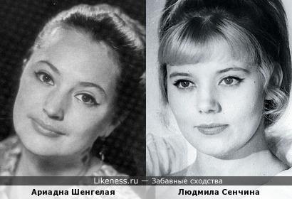 Ариадна Шенгелая и Людмила Сенчина