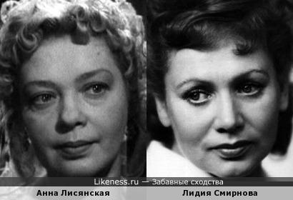 Анна Лисянская и Лидия Смирнова