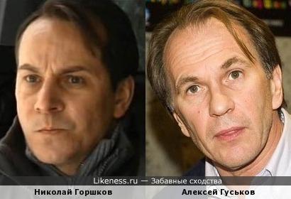 Николай Горшков и Алексей Гуськов