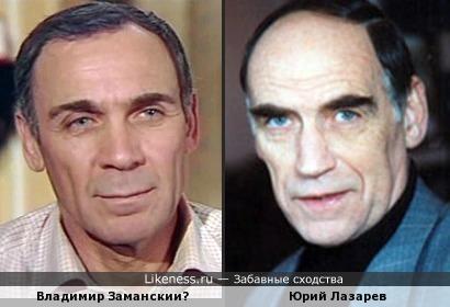 Владимир Заманский и Юрий Лазарев