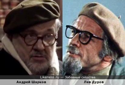 Андрей Шарков и Лев Дуров