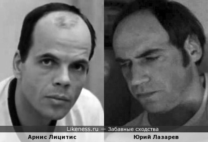 Арнис Лицитис и Юрий Лазарев