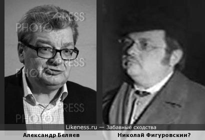 Александр Беляев и Николай Фигуровский