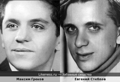 Максим Греков и Евгений Стеблов