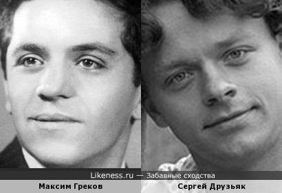 Максим Греков и Сергей Друзьяк