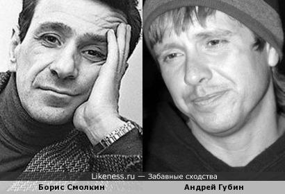 Борис Смолкин и Андрей Губин