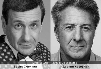 Борис Смолкин и Дастин Хоффман