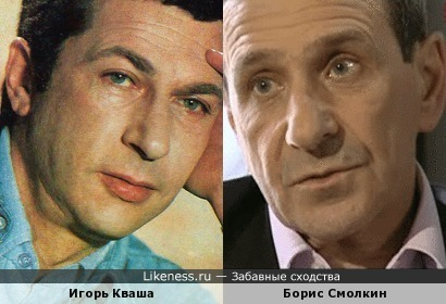 Игорь Кваша и Борис Смолкин