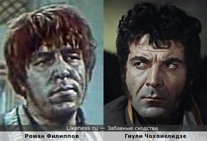 Роман Филиппов и Гиули Чохонелидзе