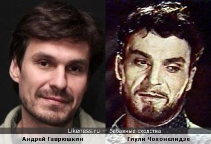 Андрей Гаврюшкин и Гиули Чохонелидзе