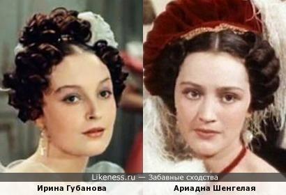 Ирина Губанова и Ариадна Шенгелая