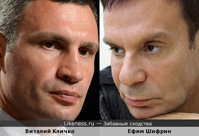 Виталий Кличко и Ефим Шифрин
