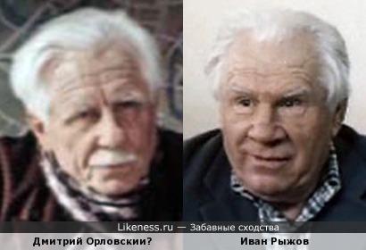 Дмитрий Орловский и Иван Рыжов